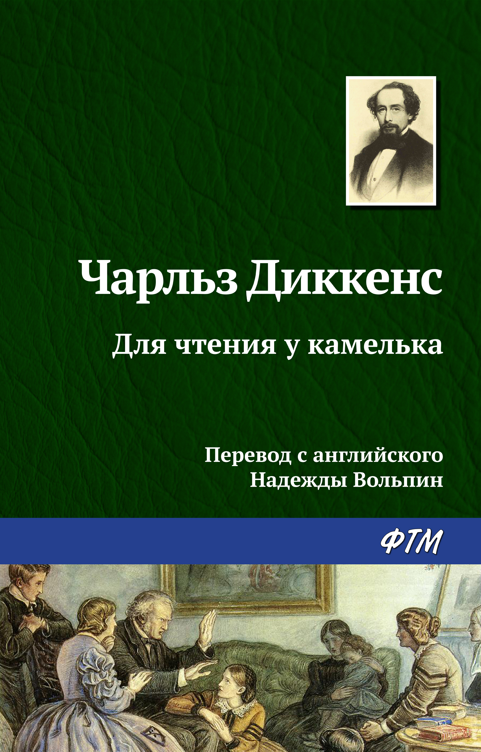Чарльз Диккенс «Для чтения у камелька»