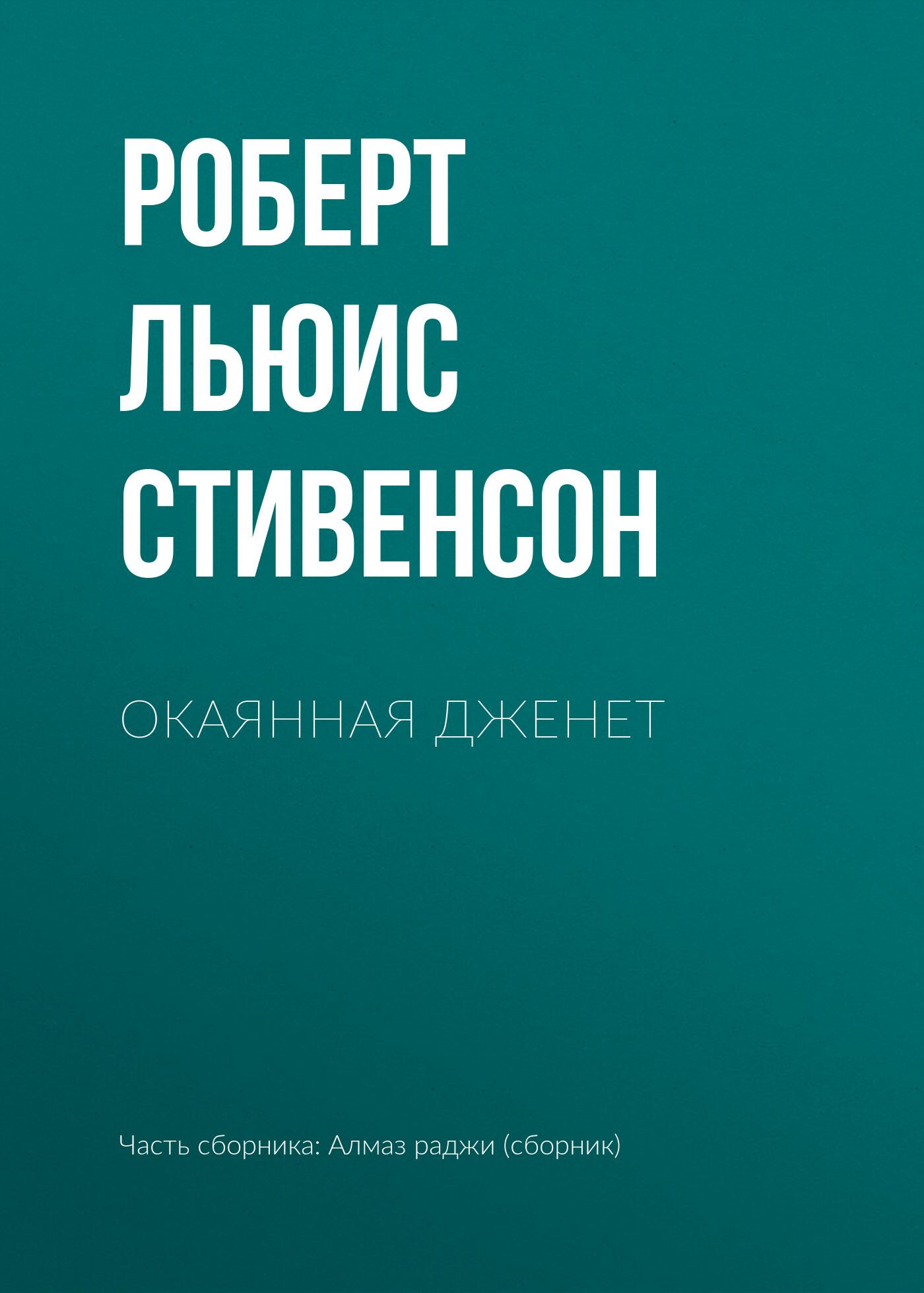 Роберт Стивенсон «Окаянная Дженет»