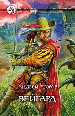 Андрей Егоров «Вейгард»