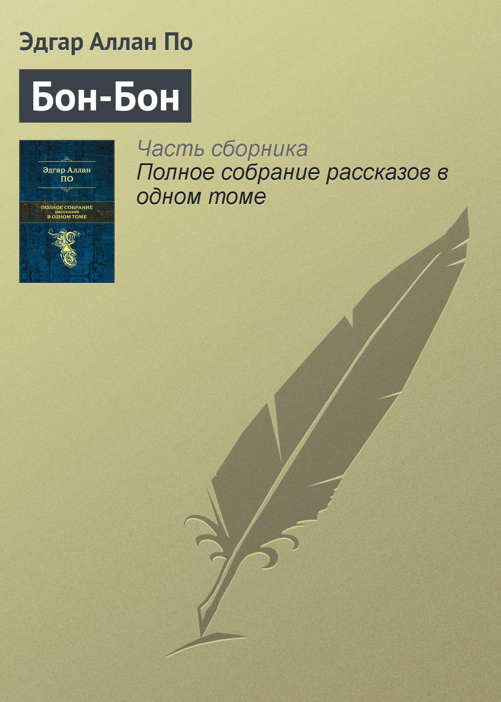 Бон-Бон