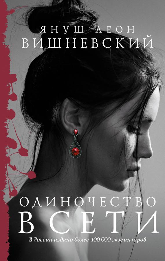 Януш Вишневский. Одиночество в Сети