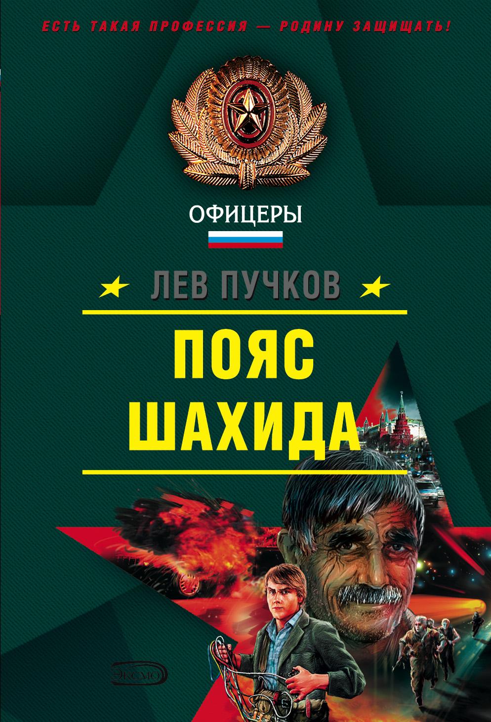 Лев Пучков Пояс шахида