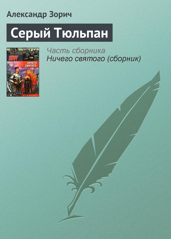 Александр Зорич «Серый Тюльпан»