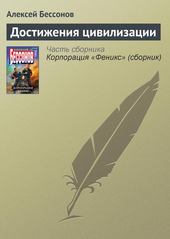 Алексей Бессонов «Достижения цивилизации»