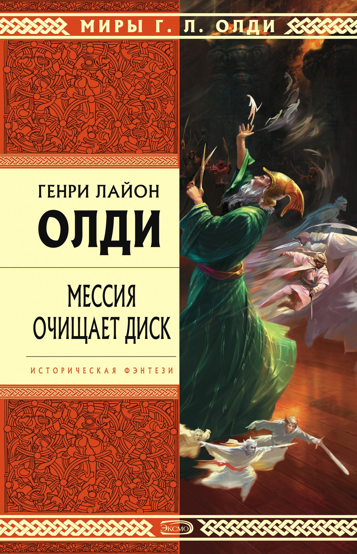 Генри Олди «Мессия очищает диск»