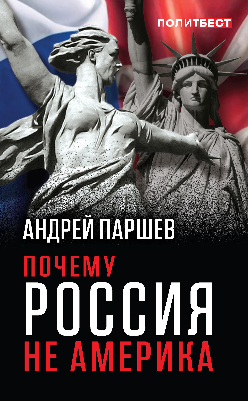 Андрей Паршев Почему Россия не Америка паршев а п почему россия не америка