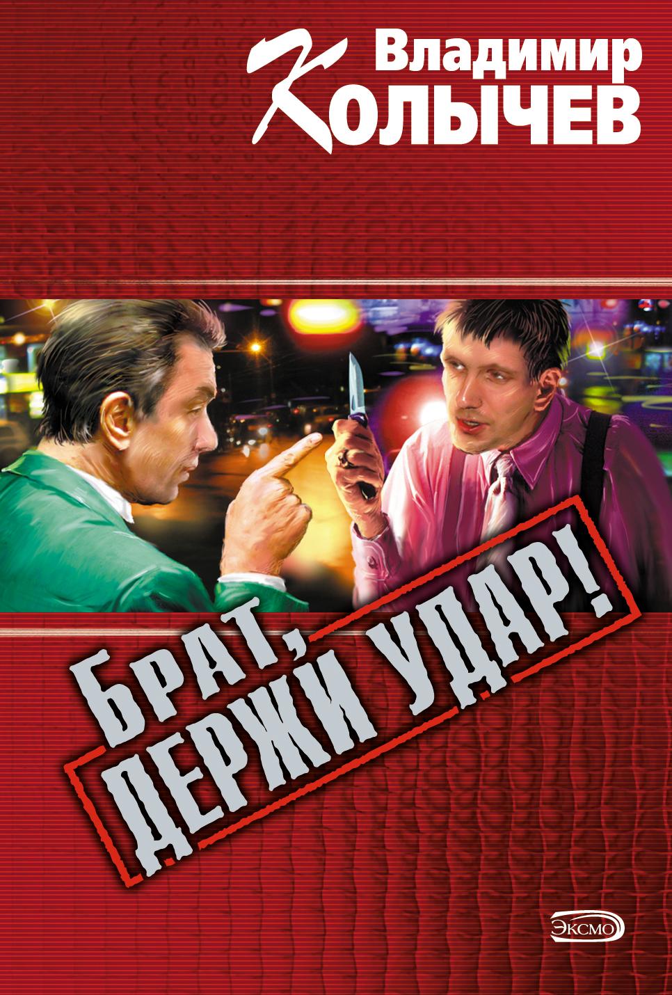 Владимир Колычев Брат, держи удар! владимир колычев боксер или держи удар парень