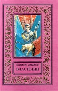 Владимир Михайлов «Властелин»