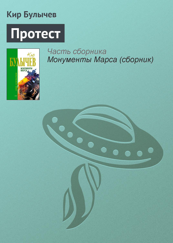 Кир Булычев «Протест»