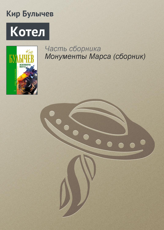 Кир Булычев «Котел»