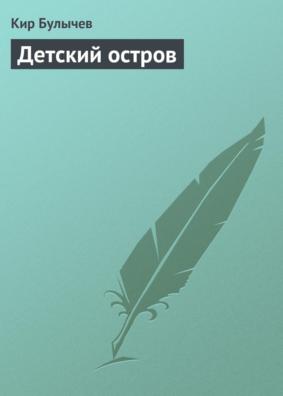 Кир Булычев «Детский остров»