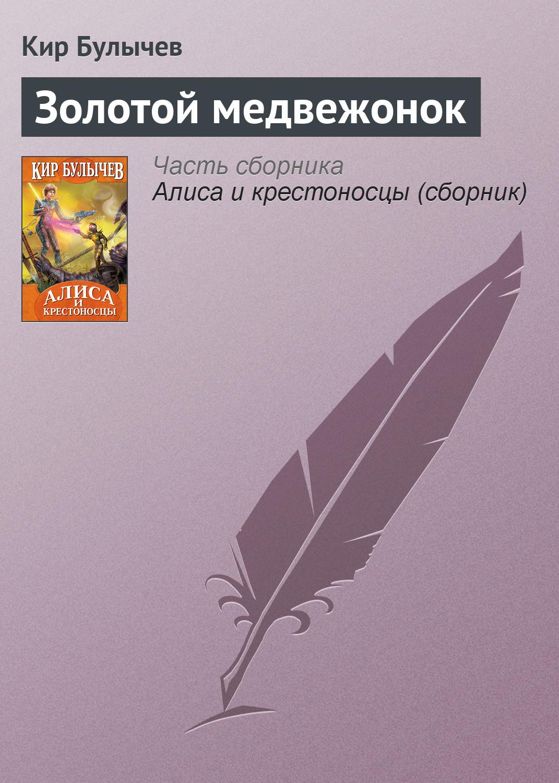 Кир Булычев «Золотой медвежонок»