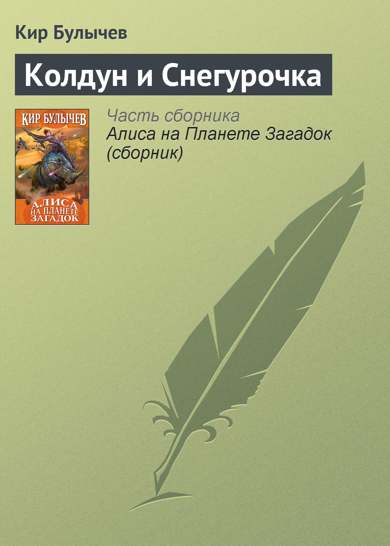 Кир Булычев «Колдун и Снегурочка»