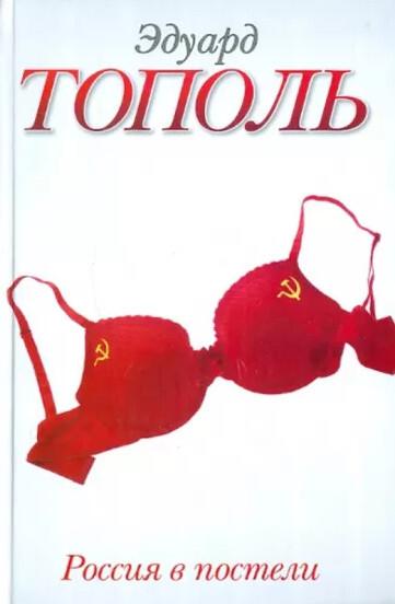 Эдуард Тополь Россия в постели тополь эдуард московский полет кремлевская жена красный газ