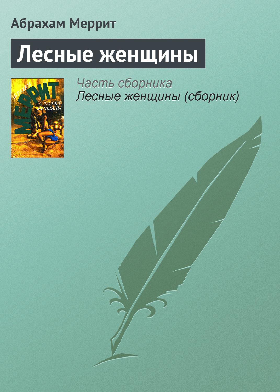 Абрахам Меррит «Лесные женщины»