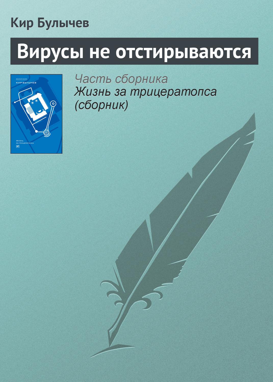 Кир Булычев «Вирусы не отстирываются»