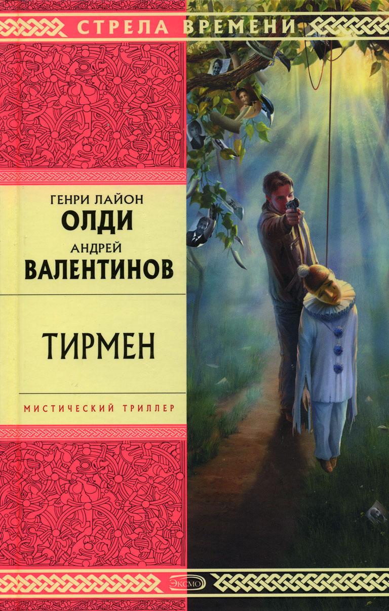 Генри Олди, Андрей Валентинов «Тирмен»