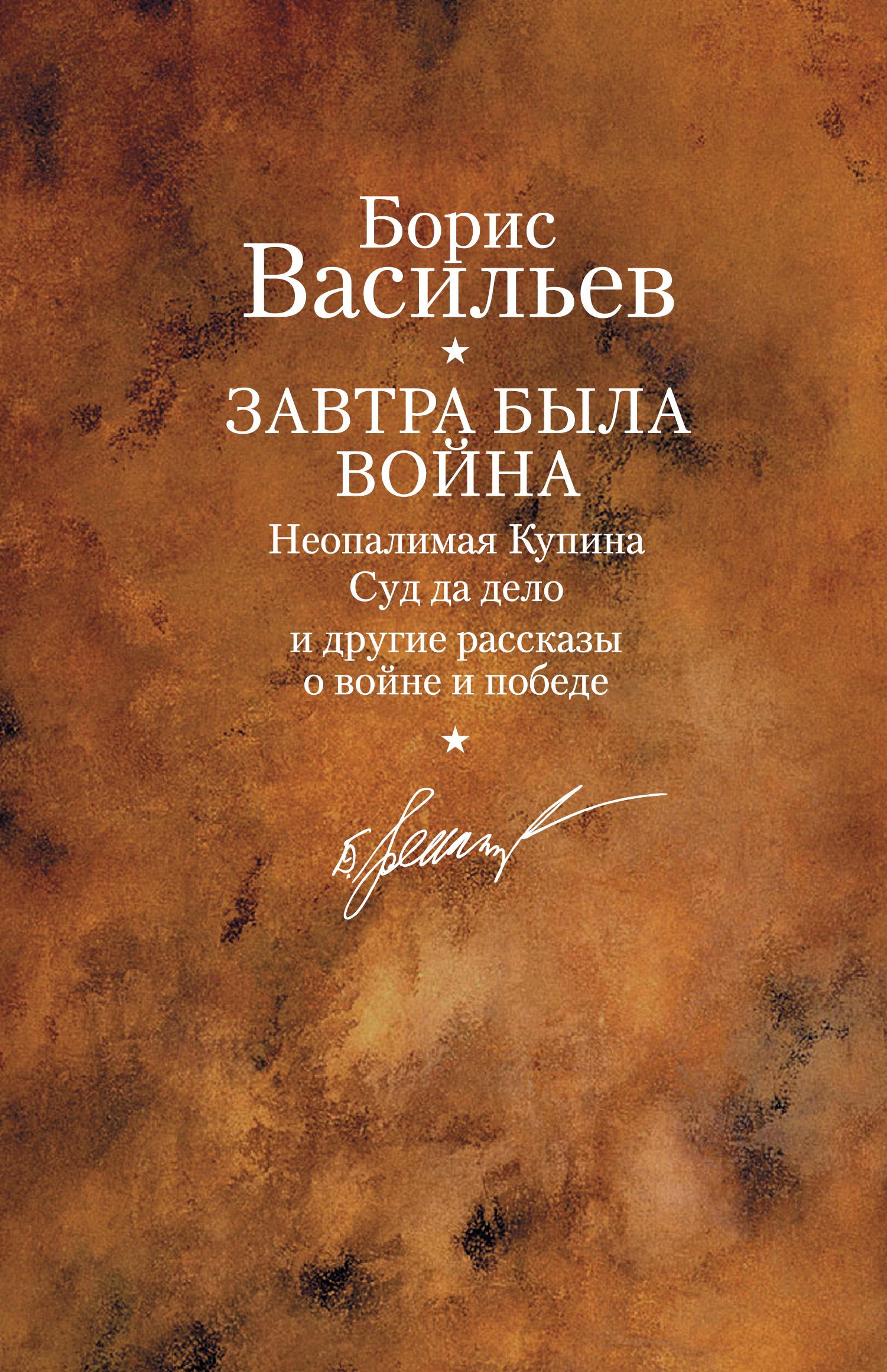Борис Васильев Неопалимая купина борис васильев ветеран