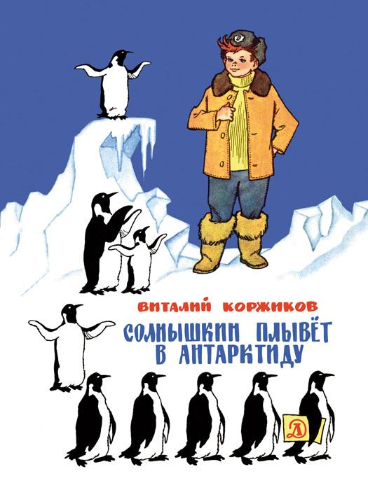 Виталий Коржиков Солнышкин плывёт в Антарктиду коржиков в солнышкин плывёт в антарктиду