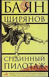Баян Ширянов «Срединный пилотаж»