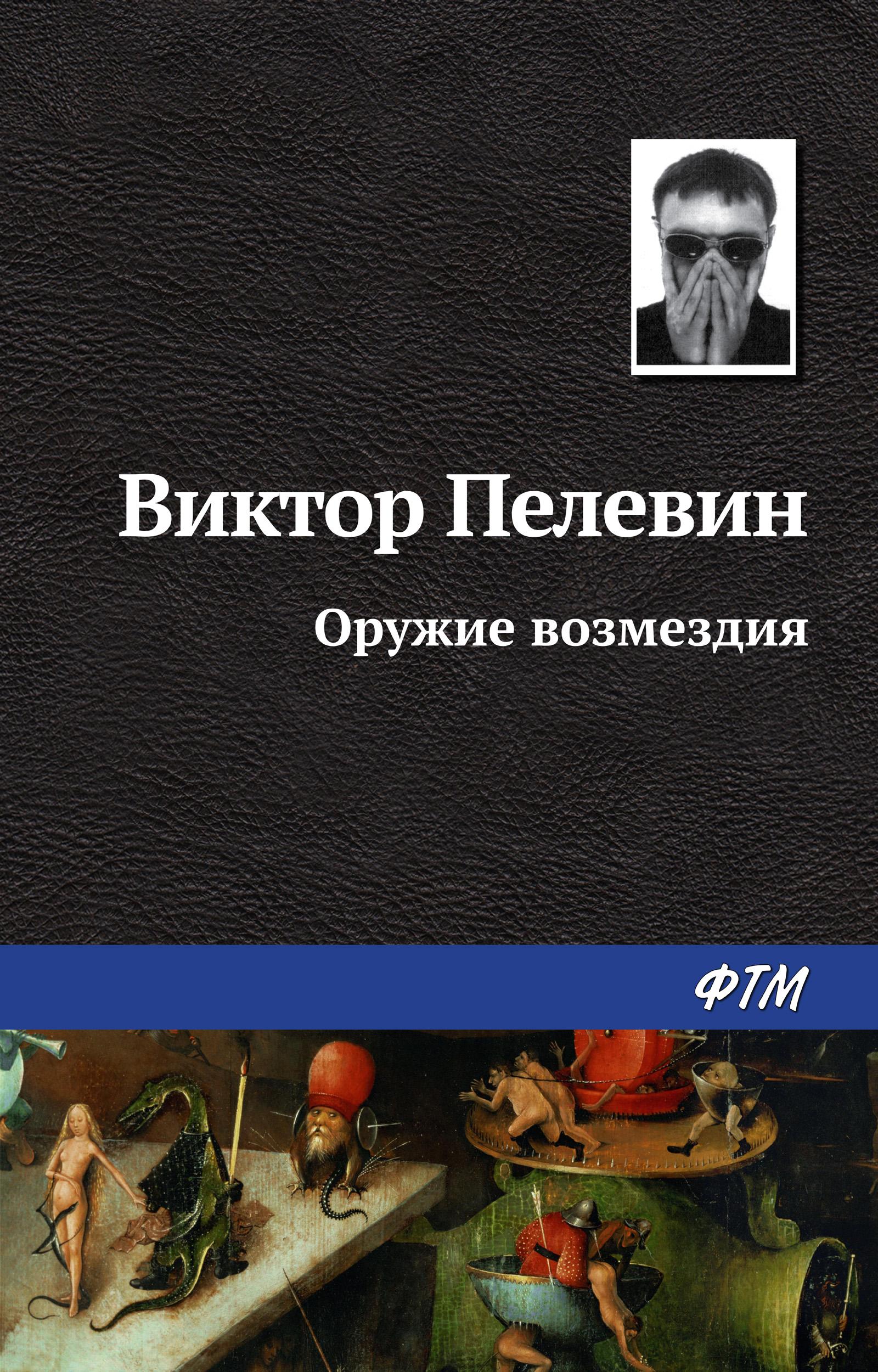 Виктор Пелевин Оружие возмездия свиридов г время возмездия