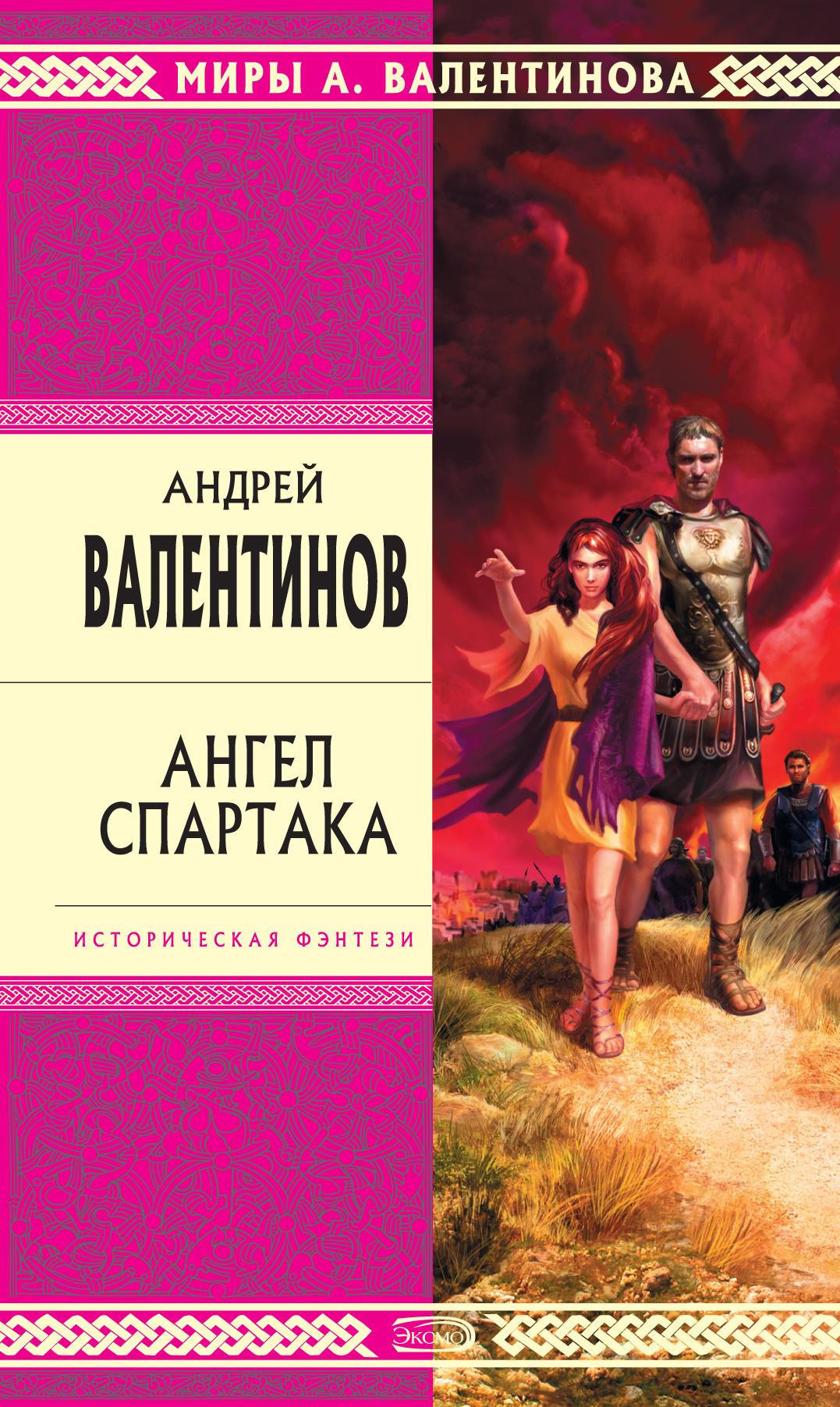 Андрей Валентинов «Ангел Спартака»
