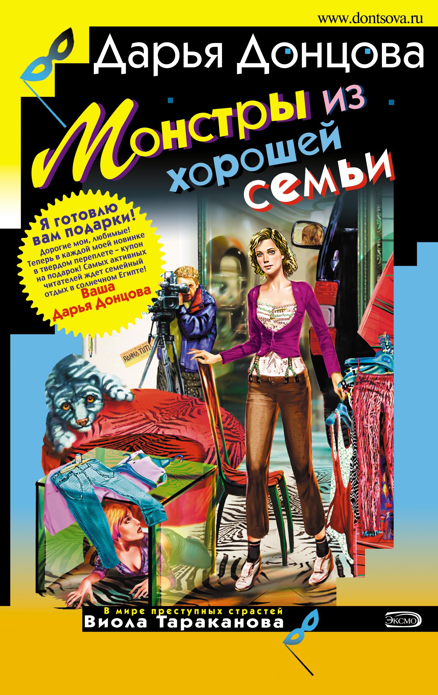 Монстры из хорошей семьи ( Дарья Донцова  )