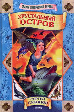 Сергей Сухинов Хрустальный остров сергей сухинов рыцари света и тьмы