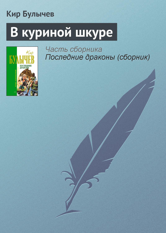 Кир Булычев «В куриной шкуре»