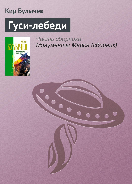 Кир Булычев «Гуси-лебеди»
