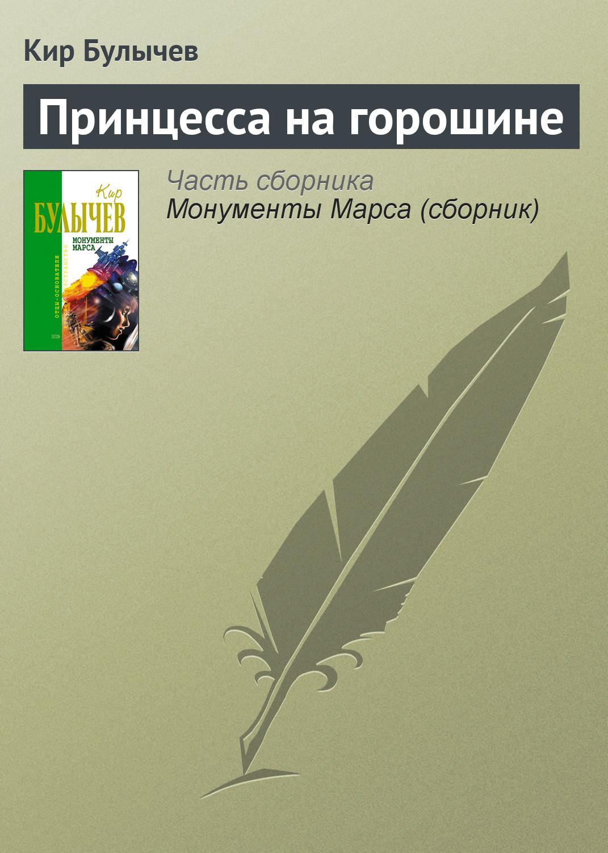 Кир Булычев «Принцесса на горошине»