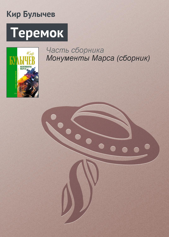 Кир Булычев «Теремок»