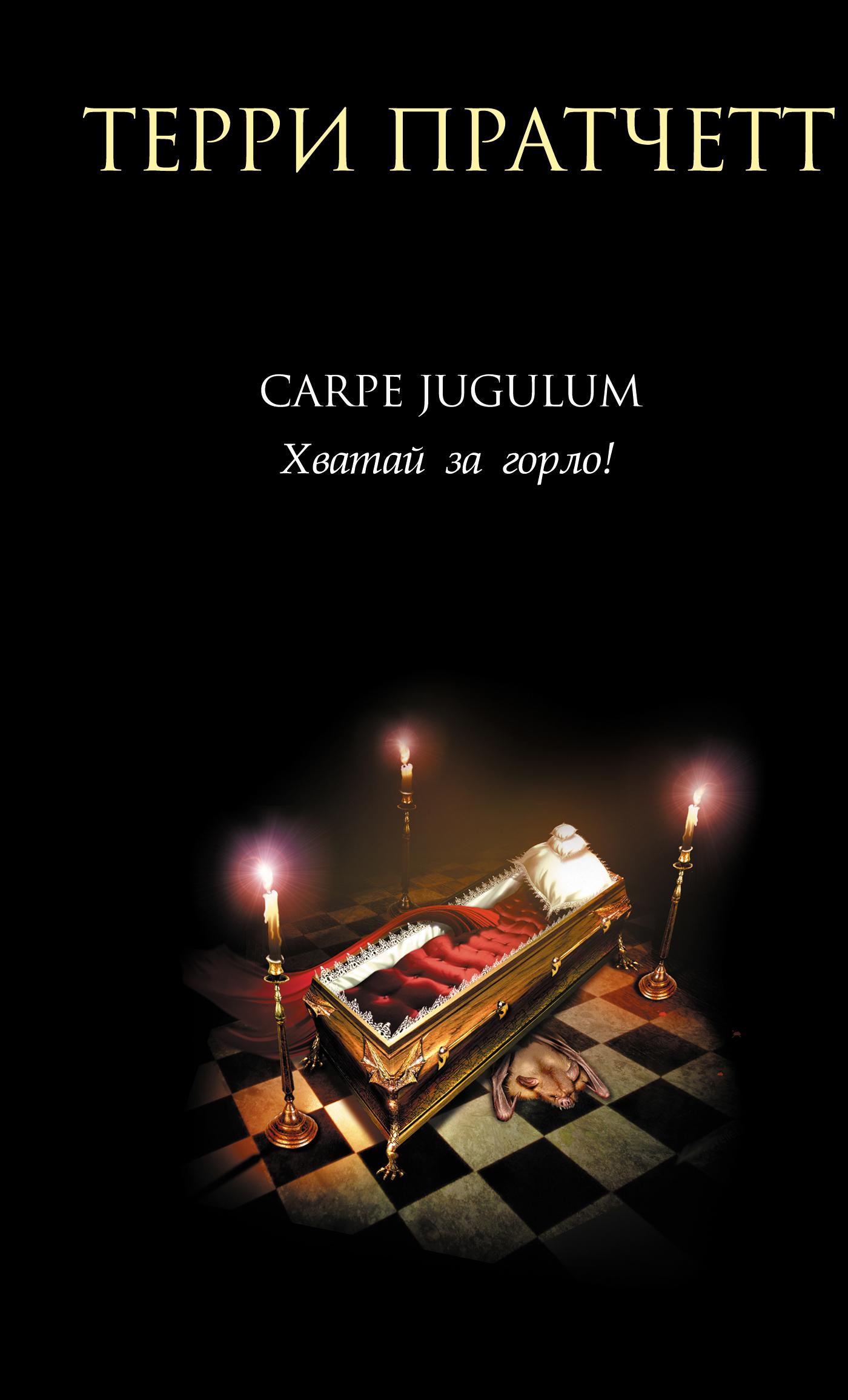 Терри Пратчетт «Carpe Jugulum. Хватай за горло!»
