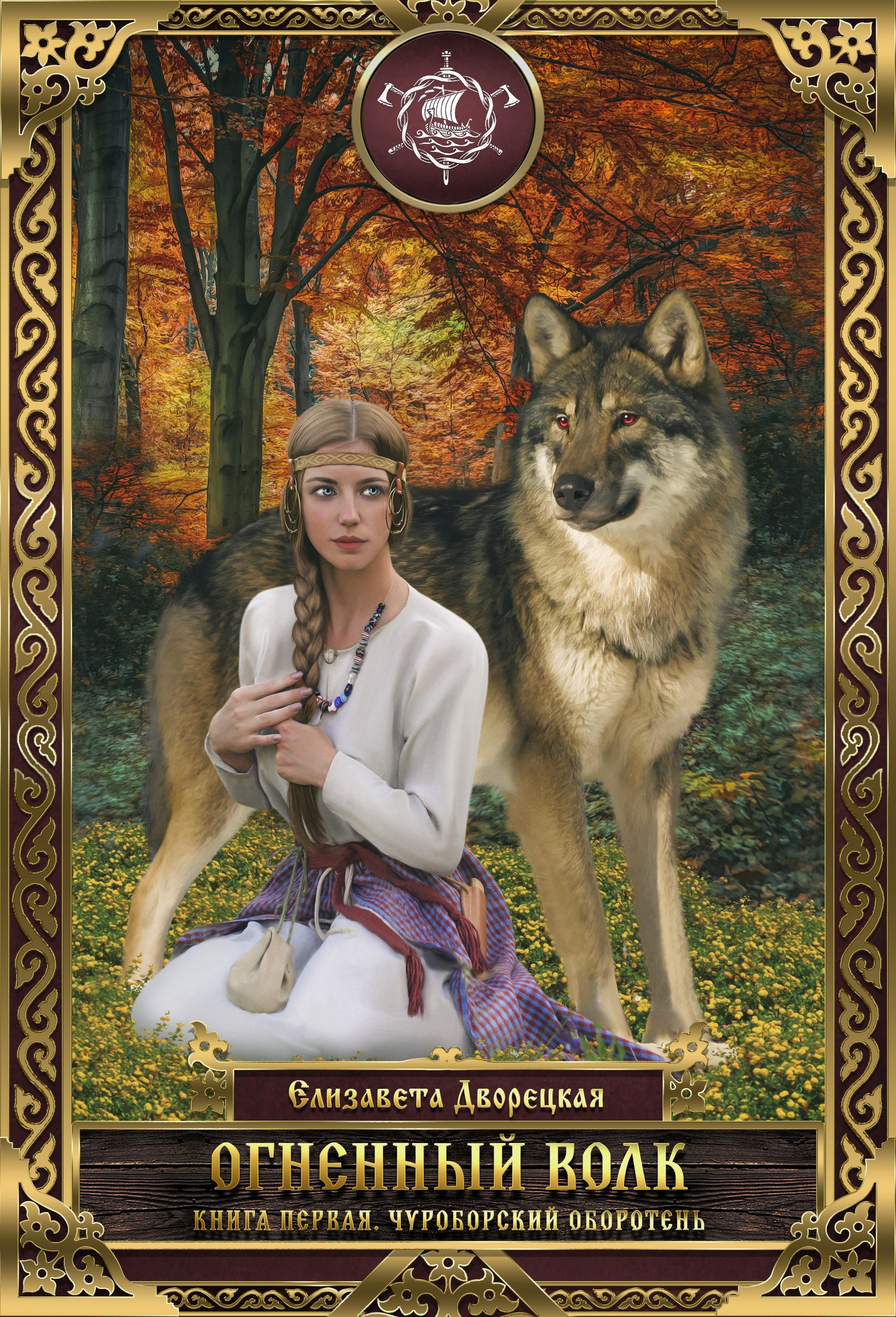 Елизавета Дворецкая «Огненный волк. Книга 1: Чуроборский оборотень»