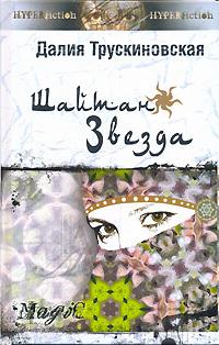 Далия Трускиновская Шайтан-звезда (Книга первая) нож шайтан