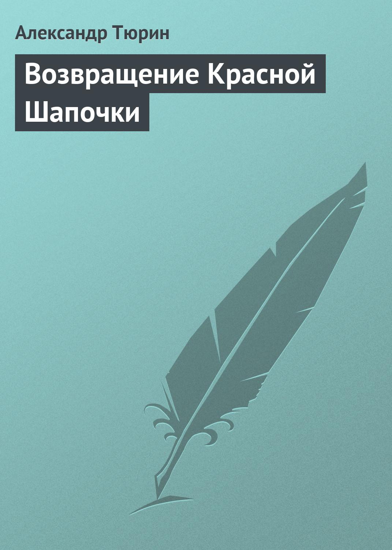 Александр Тюрин «Возвращение Красной Шапочки»