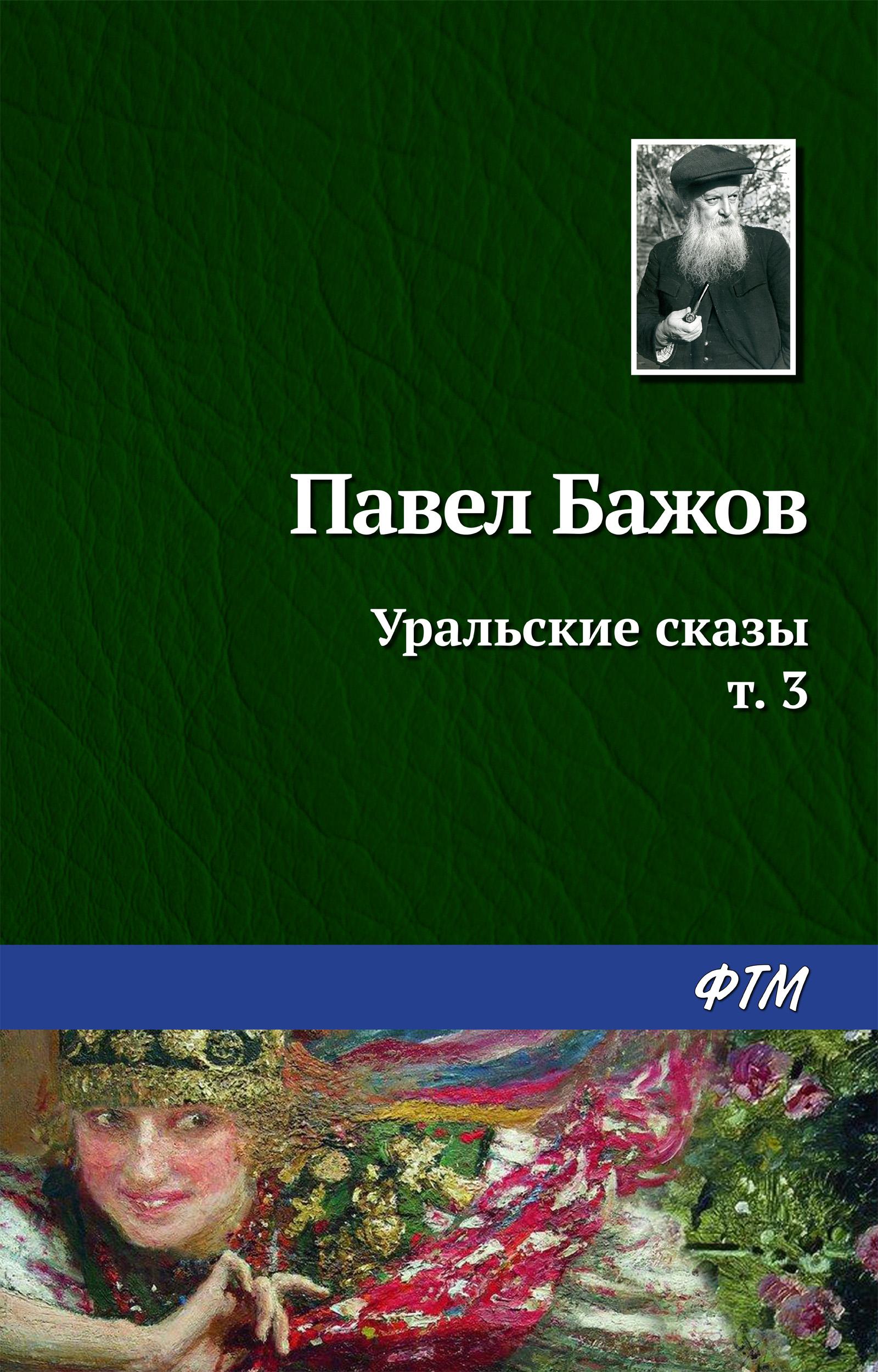 Павел Бажов Уральские сказы – III павел бажов уральские сказы