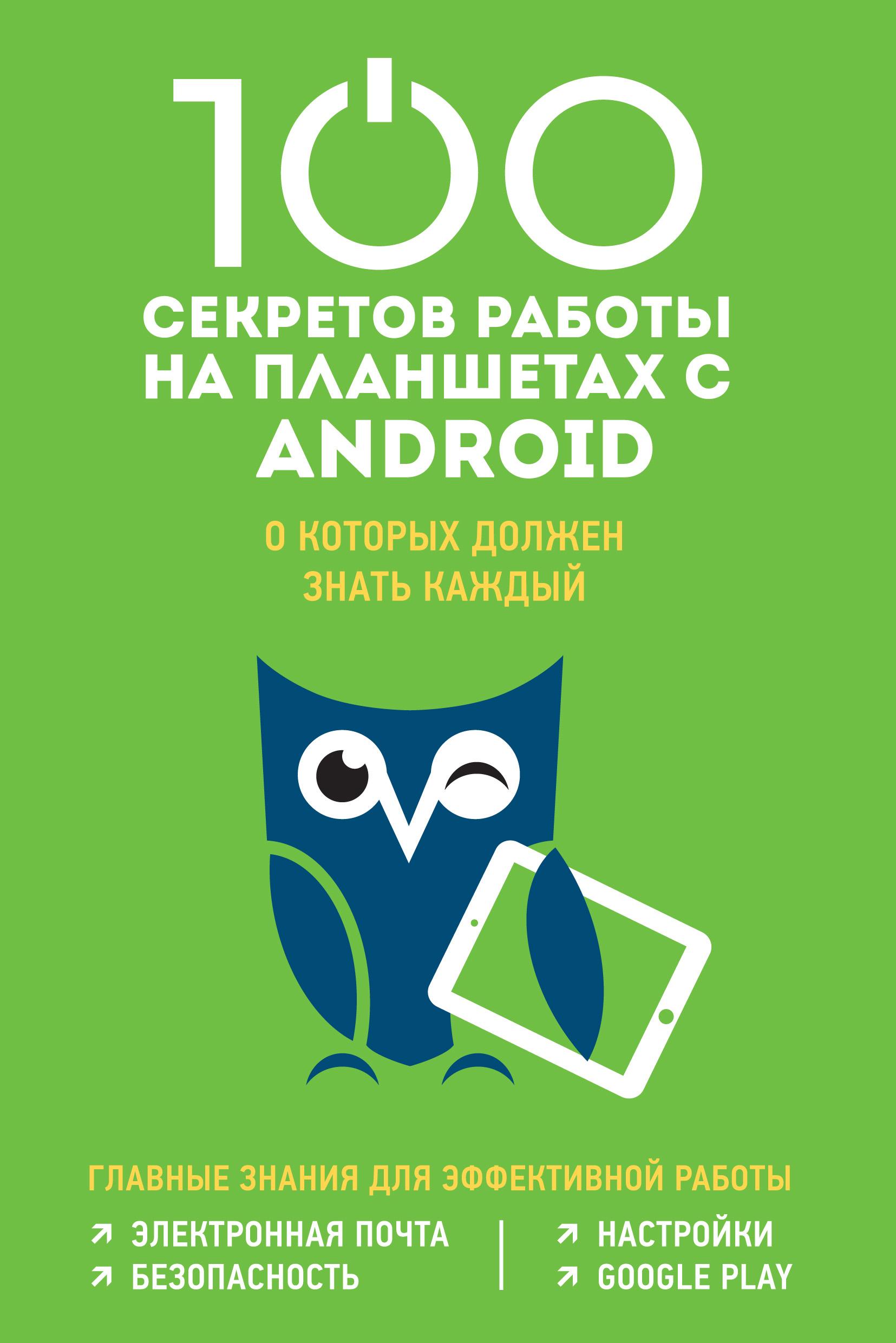 Марина Дремова 100 секретов работы на планшетах с Android, о которых должен знать каждый цена 2017