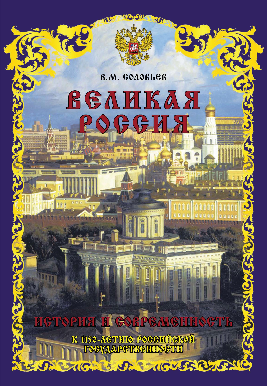 velikaya rossiya istoriya i sovremennost k 1150 letiyu rossiyskoy gosudarstvennosti
