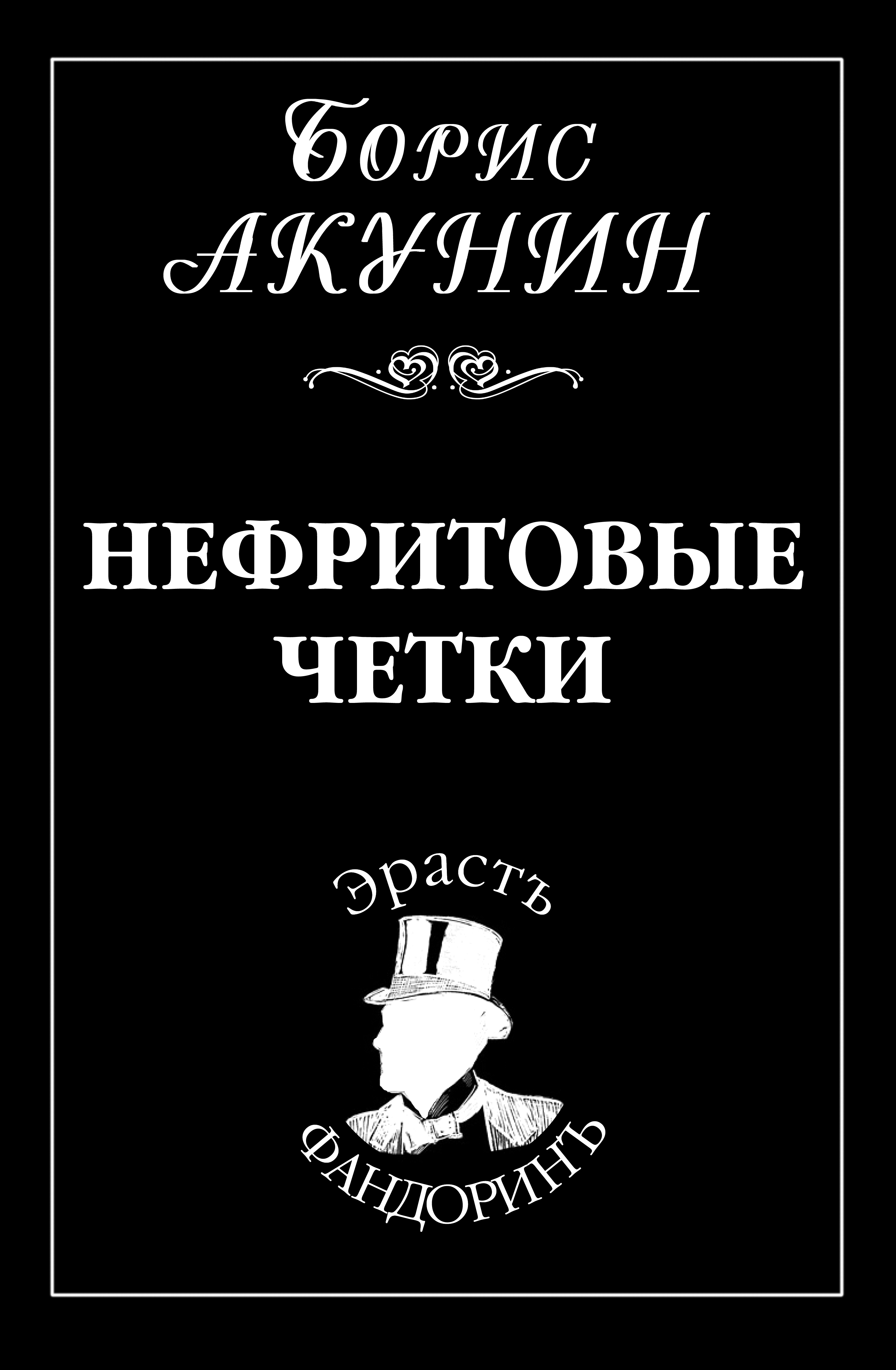 Борис Акунин Нефритовые четки цена 2017