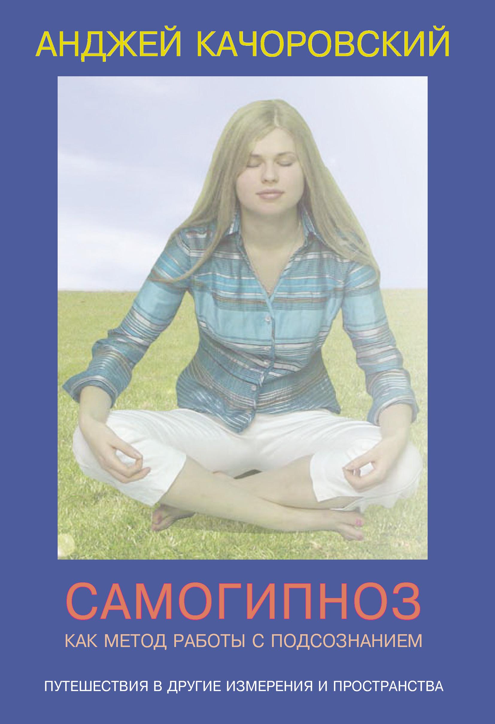 Анджей Kaчоровский Самогипноз как метод работы с подсознанием цена