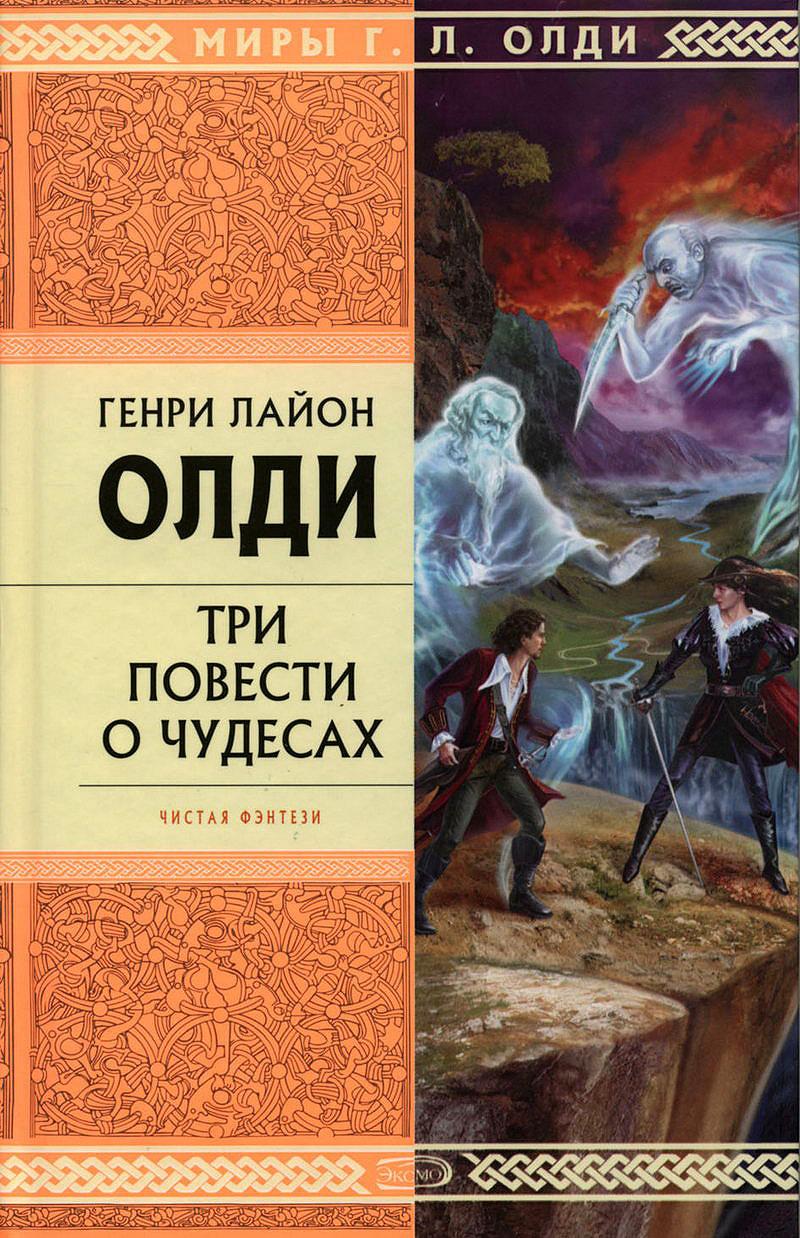 Генри Олди «Захребетник»