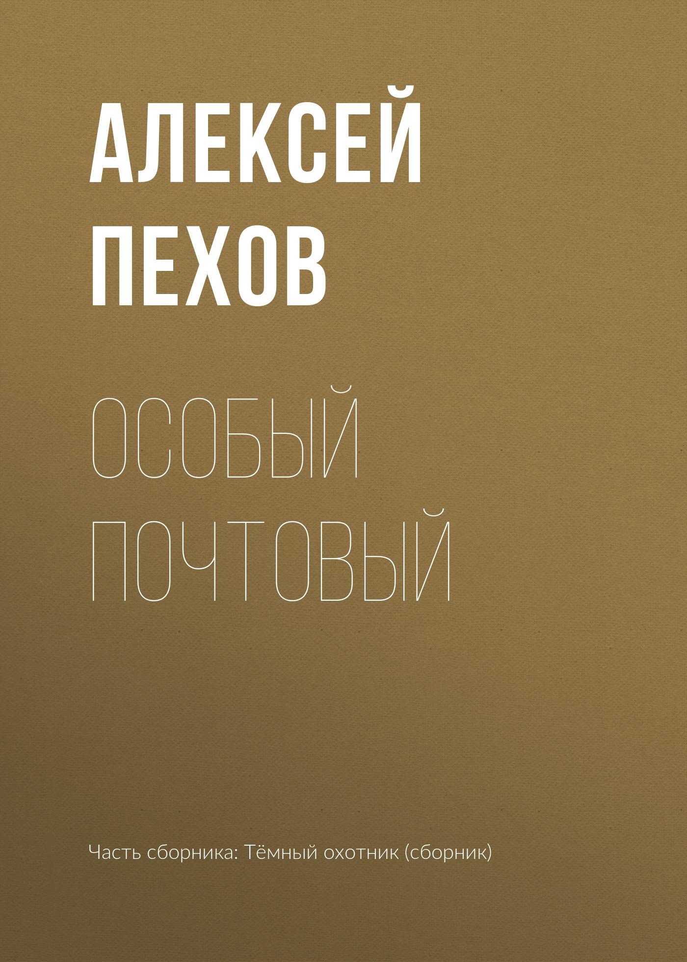 Алексей Пехов «Особый почтовый»