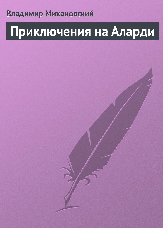 Владимир Михановский Приключения на Аларди цена