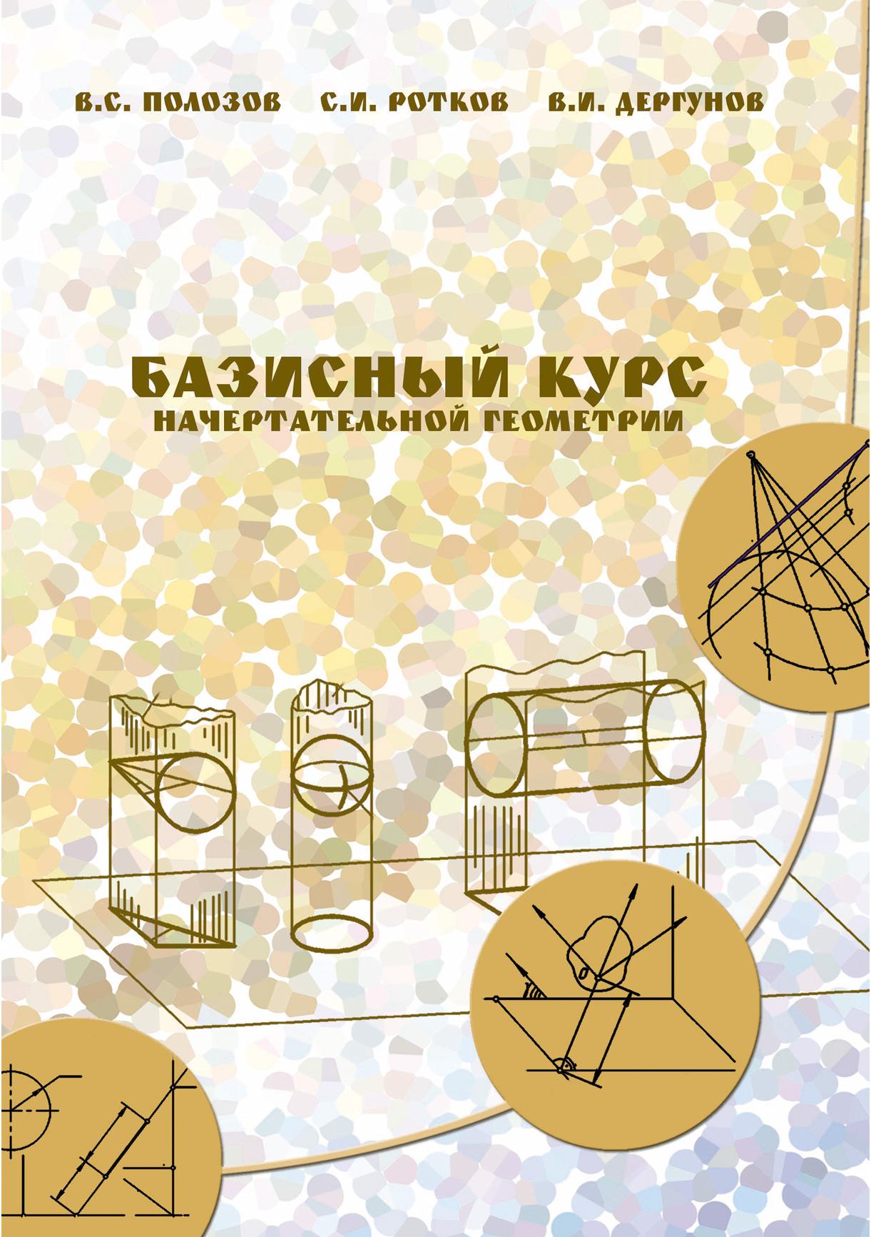 В. С. Полозов Базисный курс начертательной геометрии