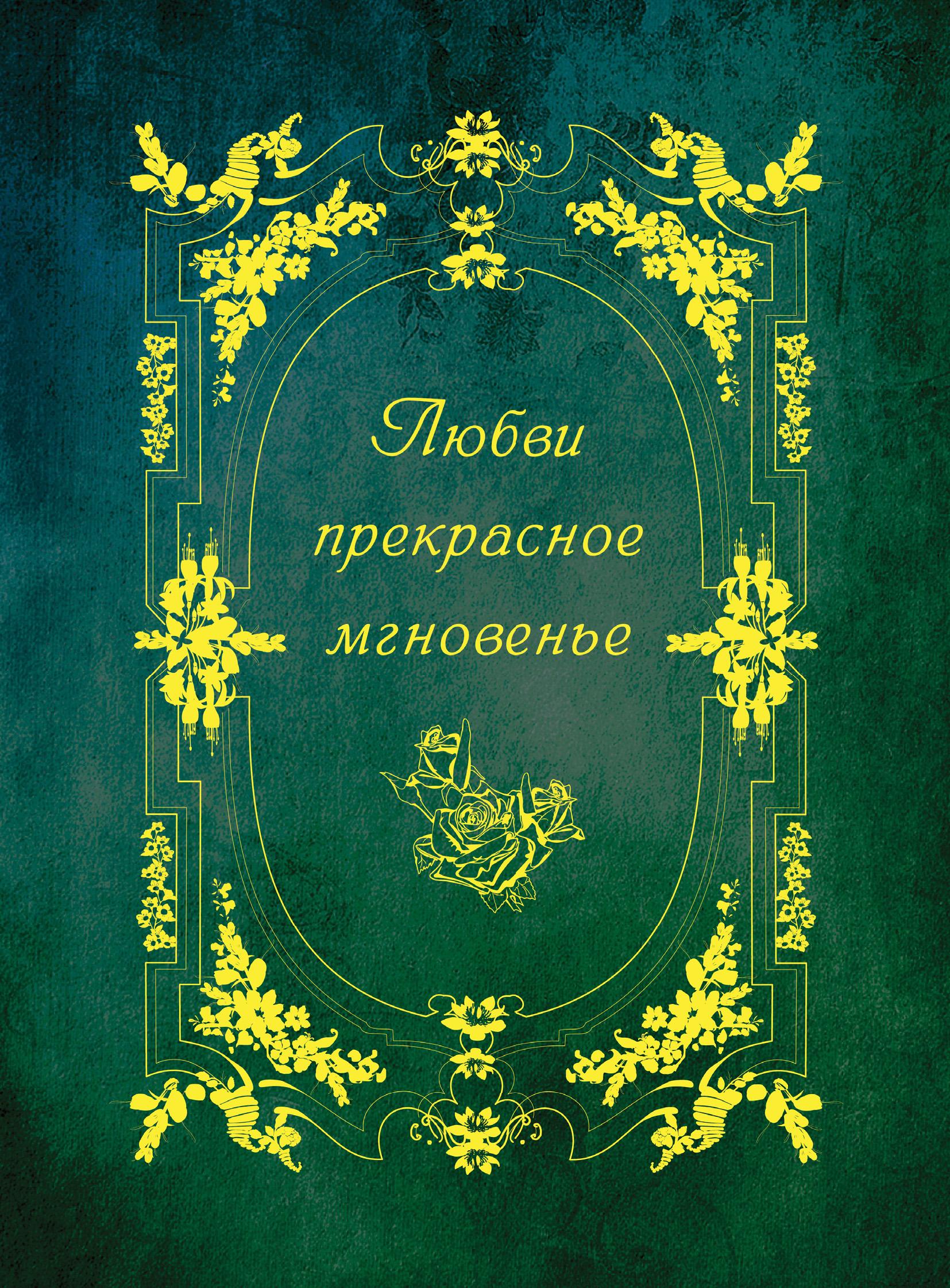 Коллектив авторов Любви прекрасное мгновенье коллектив авторов письма олюбви
