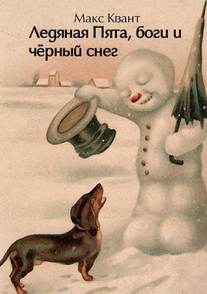 Макс Квант Ледяная Пята, боги ичёрныйснег и и лажечников ледяной дом