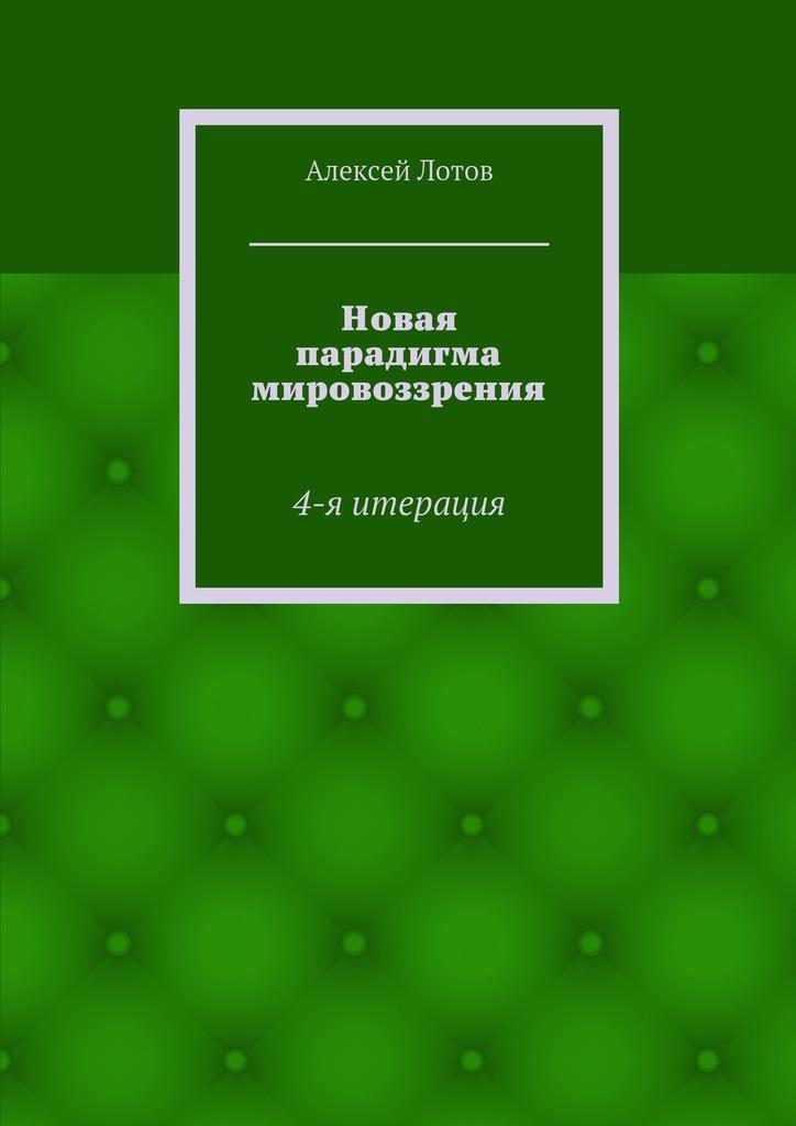 Алексей Лотов Новая парадигма мировоззрения анастасия андреевна игнашева парадигма восприятия