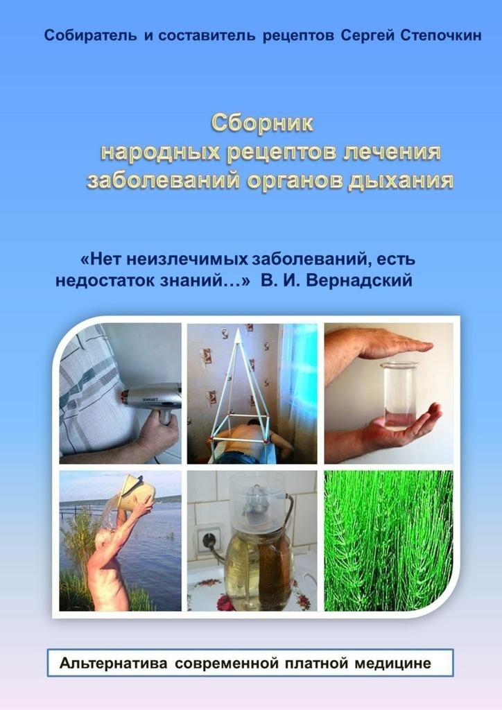 Сергей Иванович Степочкин Сборник народных рецептов лечения заболеваний органов дыхания