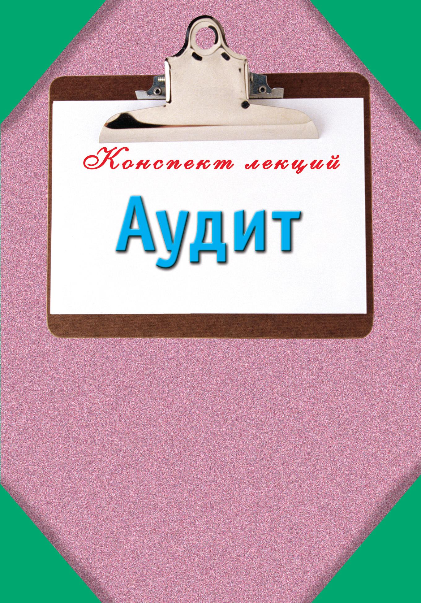 фото обложки издания Аудит
